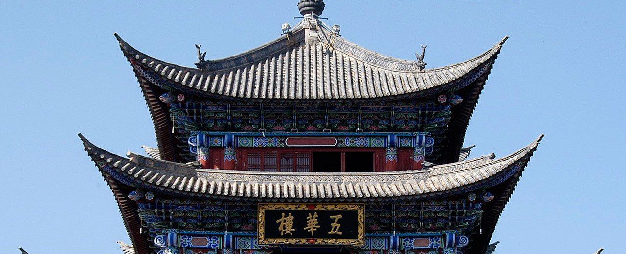 Yunnan_DaliWallsGate